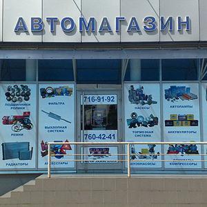 Автомагазины Тоцкого