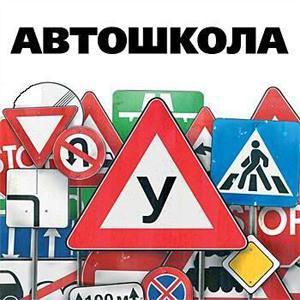 Автошколы Тоцкого