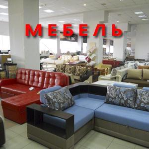 Магазины мебели Тоцкого