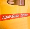 Аварийные службы в Тоцком
