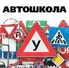 Автошколы в Тоцком