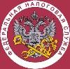 Налоговые инспекции, службы в Тоцком