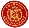 Военкоматы, комиссариаты в Тоцком