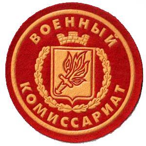 Военкоматы, комиссариаты Тоцкого